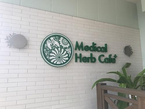 メディカルハーブカフェ