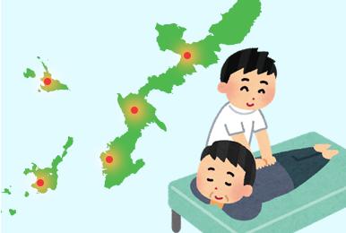 沖縄県内全域で末永く訪問治療を提供するために。